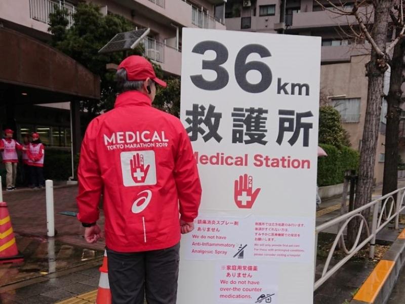 東京マラソン36Km救護所