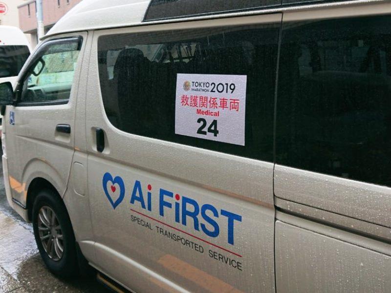 東京マラソン救護車輌