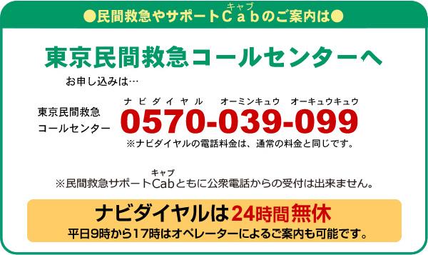 東京民間救急コールセンター電話番号